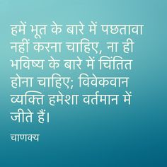 हमें भूत के बारे में पछतावा नहीं करना चाहिए, ना ही भविष्य के बारे में चिंतित होना चाहिए; विवेकवान व्यक्ति हमेशा वर्तमान में जीते हैं।