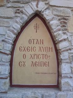 Unexplained Mysteries, Greek Quotes, Words Quotes, Christianity, Prayers, Inspirational Quotes, Faith, Greece, God