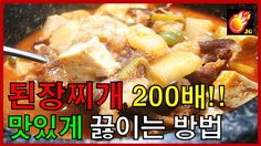 [차돌 된장찌개 공략] 된장찌개를 200배 맛있게 끓이는 방법 - Jegalyang ★ PD제갈량 / How to cook del...