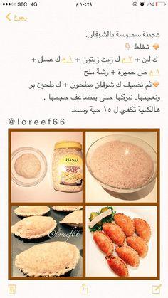Baby Food Recipes, Cooking Recipes, Healthy Recipes, Cooking Cream, Key Food, Cookout Food, Arabic Food, Vegan Foods, Healthy Baking