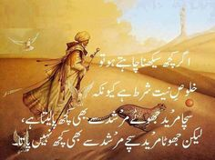 [Clip] Khuloos-e-Neyat Kay Husool Ka Rasta - H.I Muhammad ...