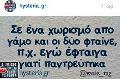 Greek, Funny Quotes, Words, Happy, Funny Phrases, Greek Language, Ser Feliz, Hilarious Quotes, Greece