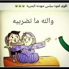 Oh God save and mercy every grandmother tired to raise her young Funny Adult Memes, Memes Funny Faces, Funny Qoutes, Funny Video Memes, Arabic Memes, Arabic Funny, Funny Arabic Quotes, Iphone Wallpaper Quotes Love, Satirical Illustrations