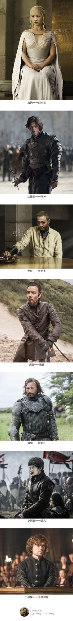 If Game of thrones played by chinese? (3)
