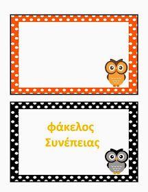 ...Το Νηπιαγωγείο μ' αρέσει πιο πολύ.: Το ημερολόγιο μας και το παλάτι της καλής συμπεριφοράς Classroom Organization, Classroom Management, Class Rules, Classroom Behavior, Paper Frames, Kid Spaces, Back To School, Diy And Crafts, Calendar