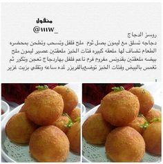 روسز دجاج Arabic Bread, Eid Food, Food Clips, Arabian Food, Eastern Cuisine, Ramadan Recipes, Bread Baking, Food And Drink, Appetizers