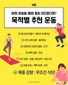 Fitness Diet, Health Fitness, Punny Puns, Korean Quotes, Korean Words, Stay Fit, Body Care, Slogan, Life Lessons