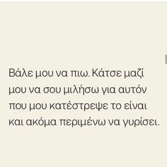 Inspiring Quotes About Life, Inspirational Quotes, Greek Quotes, Sad, Strong, Relationship, Smile, Feelings, Heart