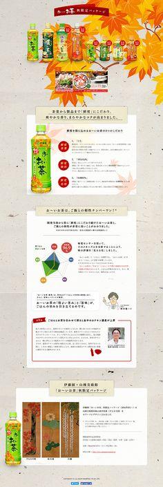 お~いお茶 秋限定パッケージ【飲料・お酒関連】のLPデザイン。WEBデザイナーさん必見!ランディングページのデザイン参考に(にぎやか系)