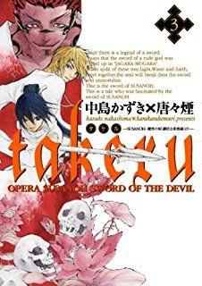 Shoujo, Sword, Devil, Manga Anime, Opera, Movie Posters, Art, Art Background, Opera House