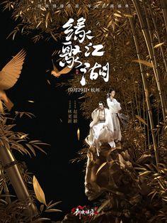 《张公案》《天涯明月刀》《剑侠情缘》三连发|平面|海报|酉辰大K         - 原创作品 - 站酷 (ZCOOL)