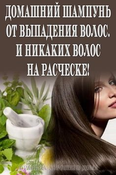 #шампунь #выпадения #волос Party Hairstyles, Cool Hairstyles, Herbal Remedies, Natural Remedies, Healthy Style, Homemade Cosmetics, Atkins Diet, Health And Beauty Tips, Hair Growth