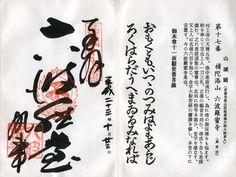 西国三十三ヵ所 第十七番 京都 六波羅蜜寺