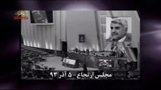 تاييد وزير پيشنهادى روحانى و تشديد جدال درونى وحوش سيماى آزادى – 5 آذر 1393  ====== Mojahedin – Iran – Resistance – Simay  Azadi -- مجاهدين – ايران – مقاومت – سيماي آزادي