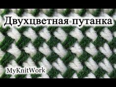 "Вязание спицами. Узор ""Двухцветная путанка"". How to Knit the Two Color Plaited Basketweave Stitch. - YouTube"