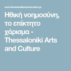 Ηθική νοημοσύνη, το επίκτητο χάρισμα - Thessaloniki Arts and Culture Thessaloniki, Culture, Art, Art Background, Kunst, Gcse Art