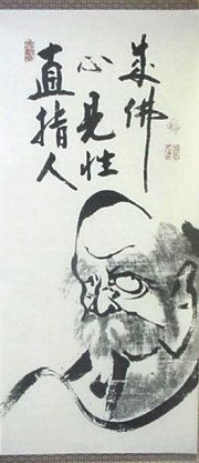 Bodhidarma Scroll  In Zen art, the master does not paint Daruma as an historical figure (or even a saint) but as a symbol of penetrating insight, self-reliance, ceaseless diligence, and the rejection of all externals. In order to bring the image of Daruma to life with brush and ink, the artist must become Daruma. Thus, a Daruma painting is a spiritual self-portrait, based on the individual experience of each Zen master.