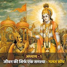 Revolution Of Thoughts : भगवदगीता एक वाक्य में . Hinduism Quotes, Krishna Quotes In Hindi, Radha Krishna Quotes, Krishna Art, Krishna Painting, Shree Krishna, Mahabharata Quotes, Indian Army Wallpapers, Geeta Quotes