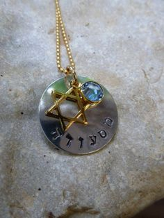 Star of david necklace with opal and brass judaica jewelry star of david necklace hand stamped personalized sterling silver necklace with magen david charm and birthstone aloadofball Image collections