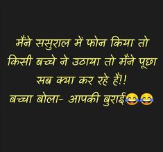 Funny Jokes In Hindi, Funny School Jokes, School Humor, Hindi Quotes, Best Quotes, Punjabi Jokes, Funky Quotes, Funny Messages, Fun Facts