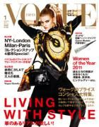 Magazine (雑誌)   VOGUE JAPAN January 2012 issue (VOGUE JAPAN 2012年1月号)    LIVING WITH STYLE     華のあるリアルが欲しい!   ヴォーグ的プライス コンシャス大特集。    NY・London Milan・Paris