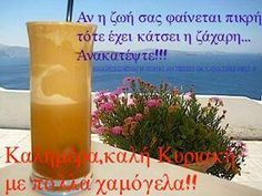 καλημερα κυριακη καφες - Αναζήτηση Google Love Hug, Greek Quotes, Good Morning, Tableware, Hugs, Greece, Christian, Coffee, Sweet