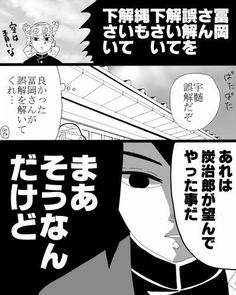 いち (@itiitiiti0128) さんの漫画 | 273作目 | ツイコミ(仮) Latest Anime, Demon Slayer, Anime Demon, Me Me Me Anime, Vocaloid, Funny Memes, Comics, Fun Stuff, Ipad