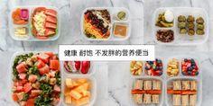 为什么总是在发胖?为什么吃少还是减肥不成功!想要健康的减肥,不是越吃越少,而是越吃越健康。除了运动以外,饮食方面要加以注意。许多上班族,学生都面临着午餐吃不健康的问题。无论是早、午、晚餐都很重要。人们往往都把午餐吃的非常油腻。所以,这里要教大家如何吃的健康又耐饱的便当,减肥不再是梦![ 鸡蛋沙拉 ]: 鸡蛋沙拉,意大利香肠,番茄,生菜,芝士切片,杏子[日式咖喱鸡肉沙拉]: 咖喱鸡肉切块,黄瓜,番茄,谷类饼干,坚果 (macadamia nuts),葡萄干[三文鱼沙拉]: 三文鱼,番茄,蔬菜,芝麻油 (sesame oil),芝士,甜瓜 (melon)[蛋黄酱鸡肉沙拉]: 蛋黄酱 (mayonnaise),鸡肉块,番茄,黄瓜,紫菜,腌制的酸菜[黄瓜鸡肉沙拉]: 黄瓜片,鸡肉沙拉,饼干,苹果[迷你三明治]: 谷类面包,芝士,蛋黄酱(mayonnaise),火腿,苹果切块,蓝莓,草莓[意大利腊肠]: 腊肠(salami),芝士,番茄,草莓,绿葡萄,蓝莓[美味鸡蛋卷]: 鸡蛋卷,火腿,芝士,苹果,葡萄,草莓,黄瓜,胡萝片[健康鳄梨果]…