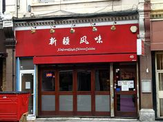 Silk Road (新疆風味), Camberwell Church Street, London SE5, good, cheap, freshly made dumplings and noodles.