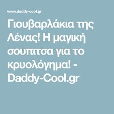 Γιουβαρλάκια της Λένας! Η μαγική σουπιτσα για το κρυολόγημα! - Daddy-Cool.gr
