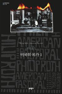 [미국의 목가 1] 필립 로스 지음 | 정영목 옮김 | 문학동네 | 2014-05-12 | 원제 American Pastoral (1997년) | 문학동네 세계문학전집 117 | 2015-12-26 읽음