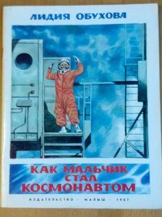 Gagarin life Obukhova Children book space soviet era  1987