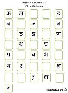 hindi worksheets for grade 1 free printable Missing Letter Worksheets, Letter Worksheets For Preschool, Alphabet Tracing Worksheets, Hindi Worksheets, 1st Grade Math Worksheets, English Worksheets For Kids, Worksheets For Class 1, Handwriting Worksheets, Grammar Worksheets