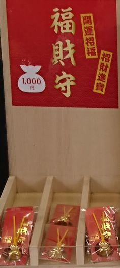 江ノ島神社のお守りは効果絶大|おみくじも当たると評判です。 | 幸せになる Gift Wrapping, Gifts, Gift Wrapping Paper, Presents, Wrapping Gifts, Favors, Gift Packaging, Gift