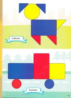 Ice Lolly Stick Crafts, Craft Stick Crafts, Activities For 5 Year Olds, Preschool Activities, Free Preschool, Preschool Printables, Fun Worksheets For Kids, Teaching Shapes, Teaching French