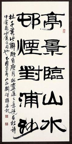 杜甫诗句 I don't know what it says, but I'm strangely attracted to how it looks. How To Write Calligraphy, Calligraphy Handwriting, Beautiful Calligraphy, Calligraphy Art, Typo Logo, Typography Fonts, Japan Crafts, Chinese Typography, Chinese Words