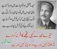 Iqbal the great