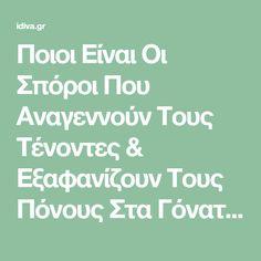Ποιοι Είναι Οι Σπόροι Που Αναγεννούν Τους Τένοντες & Εξαφανίζουν Τους Πόνους Στα Γόνατα! -idiva.gr