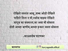 Marathi Poems, Literature, Words, Quotes, Literatura, Quotations, Quote, Shut Up Quotes, Horse