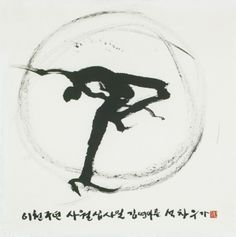 Today's Picture (Suk chang-woo)