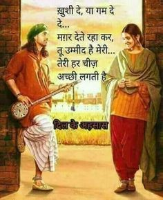 My kite .get angry ,scold me, even irritate me, fight with me but never be silent in font of me. Sayri Hindi Love, Hindi Shayari Love, Shayari Status, Romantic Shayari, Real Love Quotes, Romantic Love Quotes, Morning Greetings Quotes, Good Morning Quotes, Chankya Quotes Hindi