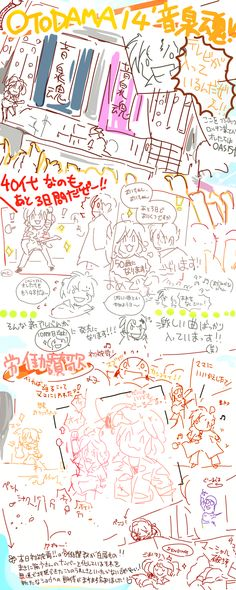 2014/9/7 OTODAMA'14@泉大津フェニックス Father, Bullet Journal, Pai, Dads