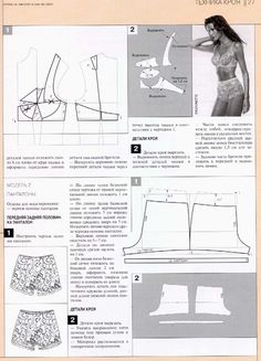 This web page has 13 images from a Russian Patternmaking book- great book- anyone know what book this is. Underwear Pattern, Lingerie Patterns, Sewing Lingerie, Clothing Patterns, Sewing Patterns, Corset Pattern, Pants Pattern, Diy Clothing, Sewing Clothes