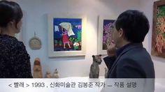 꿈방송 - 문화예술 작품소개 - 빨래 1993 - 신화미술관 김봉준 작가 by 인생기록사 이재관