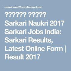 सरकारी नौकरी Sarkari Naukri 2017 Sarkari Jobs India: Sarkari Results, Latest Online Form | Result 2017