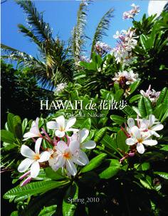 Plumeria, St. Luis Heights, Honolulu