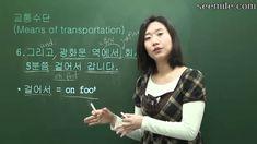 "(Korean language) 16. ""Means of transportation"" expression in Korean"