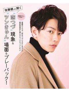 Takeru Sato, Asian Actors, Video Clip, My Eyes, Actors & Actresses, Movie Tv, Eye Candy, Japanese, Boys