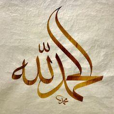 No photo description available. Arabic Calligraphy Design, Arabic Calligraphy Art, Arabic Art, Islamic Paintings, Islamic Wall Art, Islamic Wallpaper, Foto Instagram, Decoration, Poster