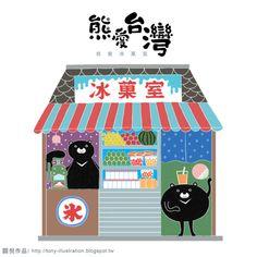 熊愛台灣動圖系列 / 熊愛冰菓室